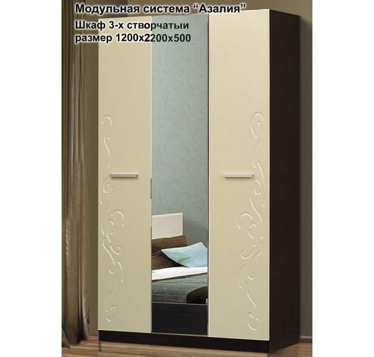 Модульная система Азалия. Шкаф 3-х створчатый.