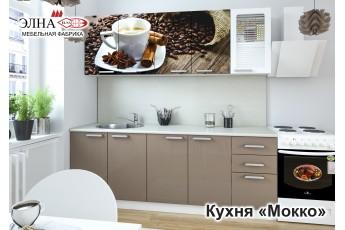 Кухня Мокко с фотопечатью