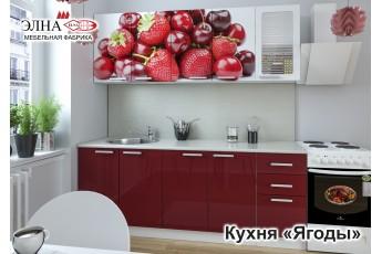 Кухня Ягода с фотопечатью